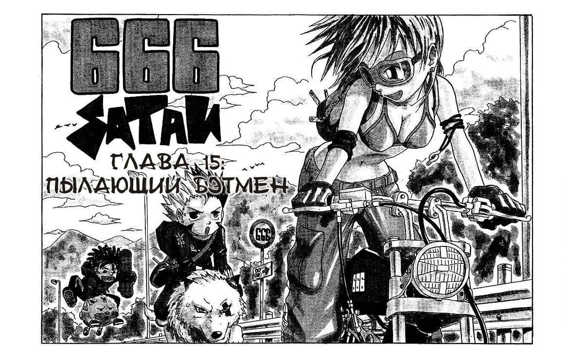 Манга Онлайн - 666 Satan / 666 Сатана 4 # 15 Пылающий Бэтмен - Страница №1 - 666 Satan
