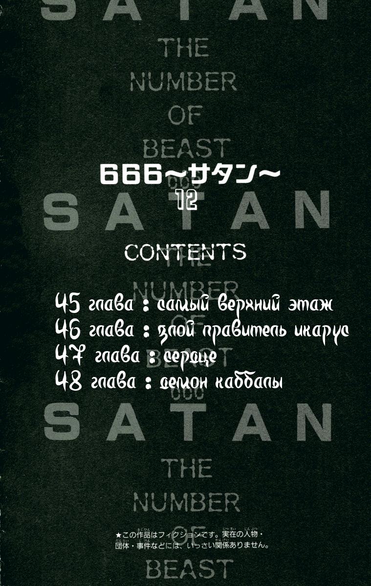 Манга Онлайн - 666 Satan / 666 Сатана 12 # 45 Самый верхний этаж - Страница №1 - 666 Satan
