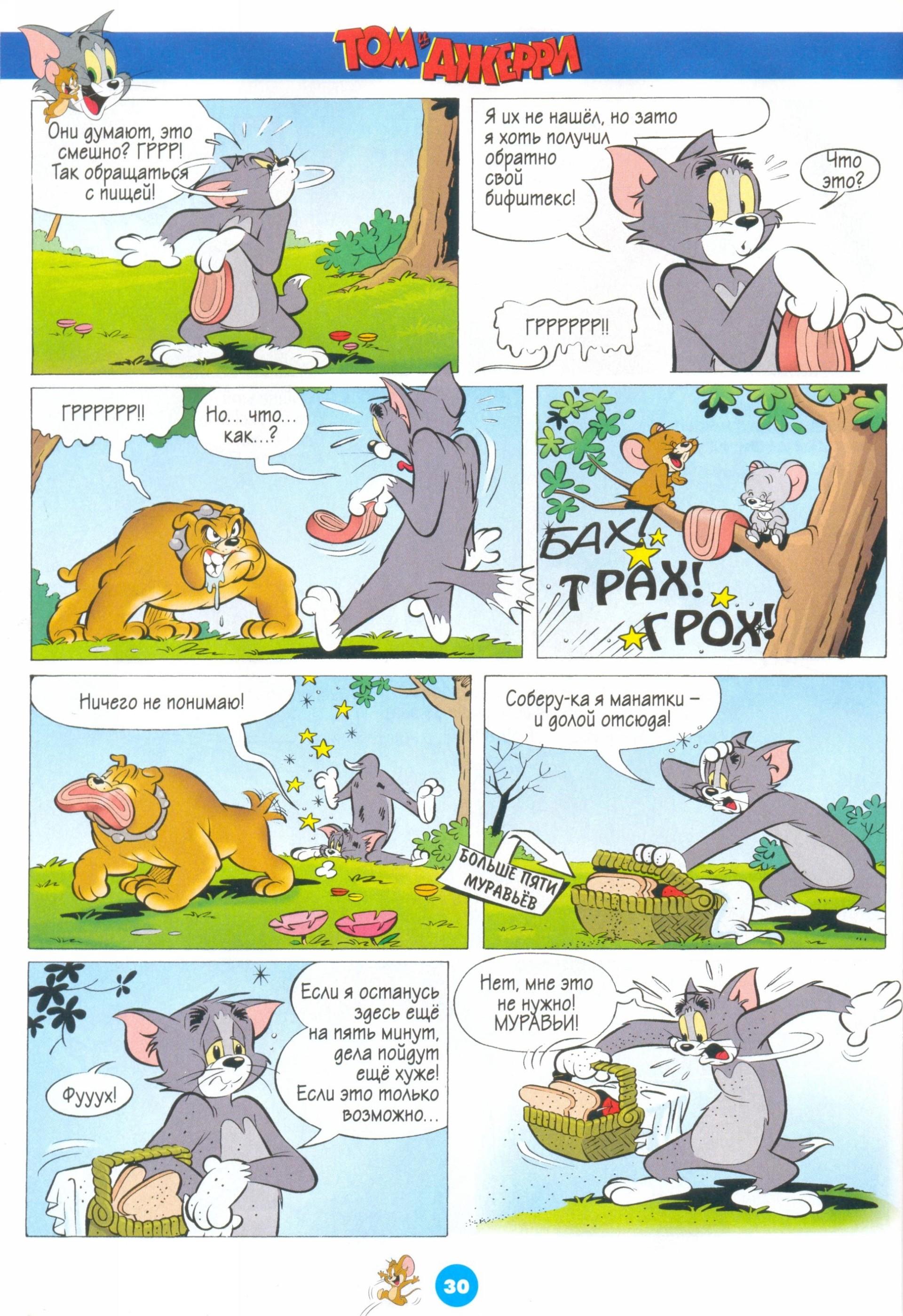 Том и джерри скачать комиксы pdf